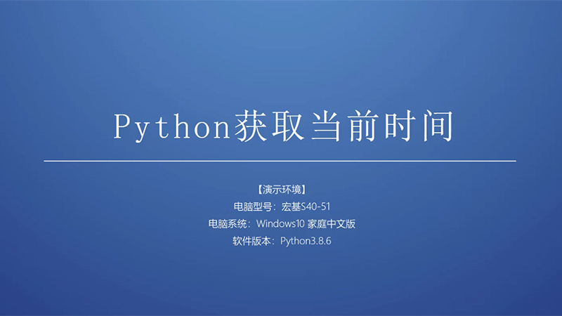 python获取当前时间