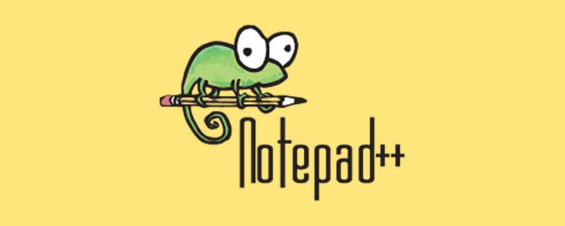 notepad++ 是什么软件