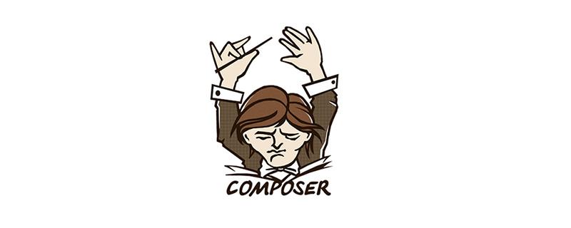 composer怎么设置为全局可使用