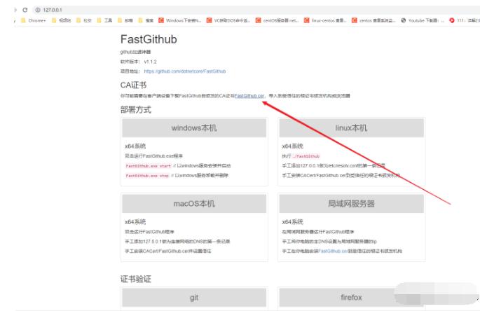 2021年8月最新更新:Github加速方法(图文)