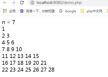 PHP自定义显示Floyd三角形的前几行