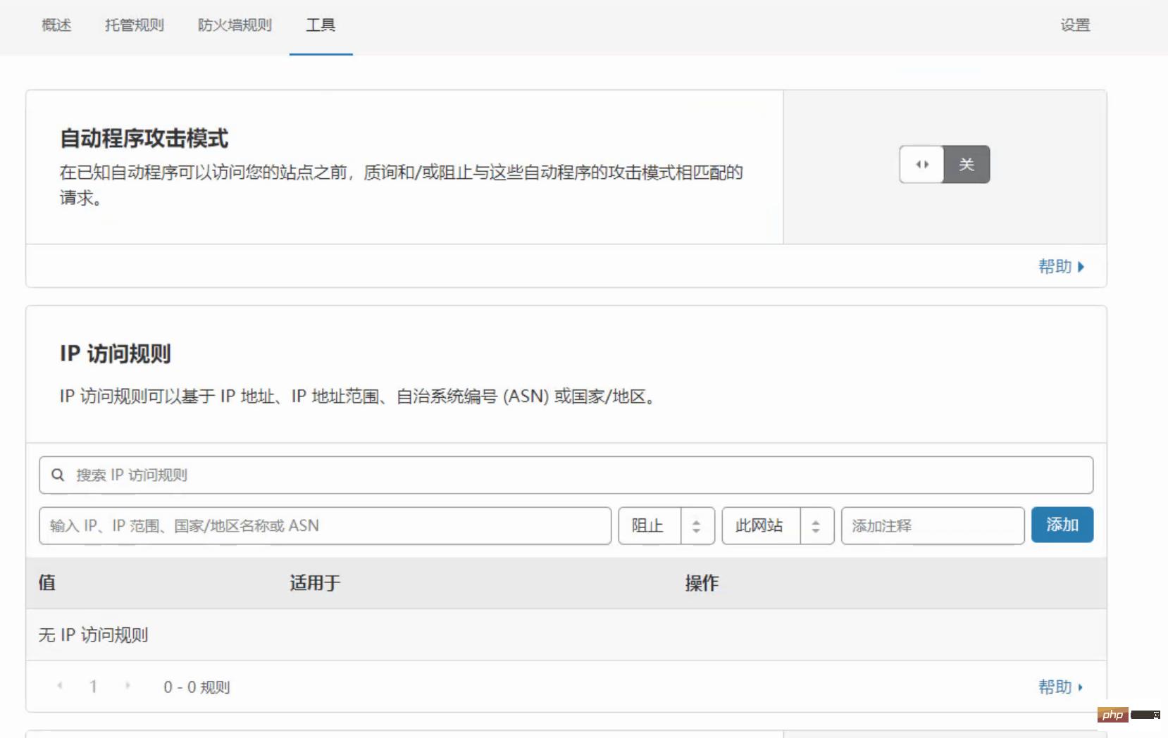 【学程】Wordpress海内网速急加快及防Ddos进犯快捷Cf切换-Wordpress升级插件中出现维护怎么解决 Eb9A574Edef665F592E78936A134362F 9 -