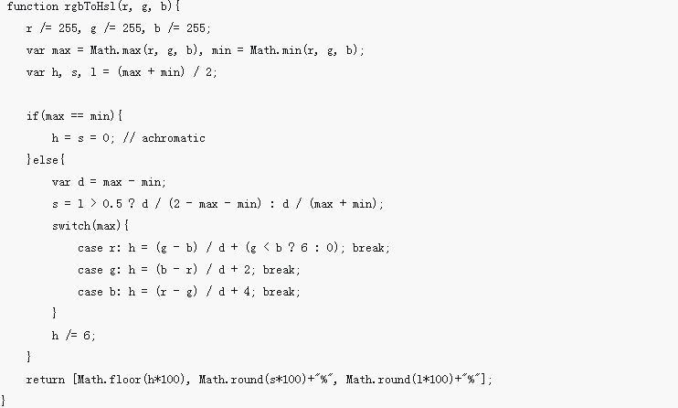 js如何实现rgb与hsl的转换?rgb与hsl互相转换的方法(代码实例)