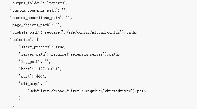 详解js中nightwatch的自动化测试