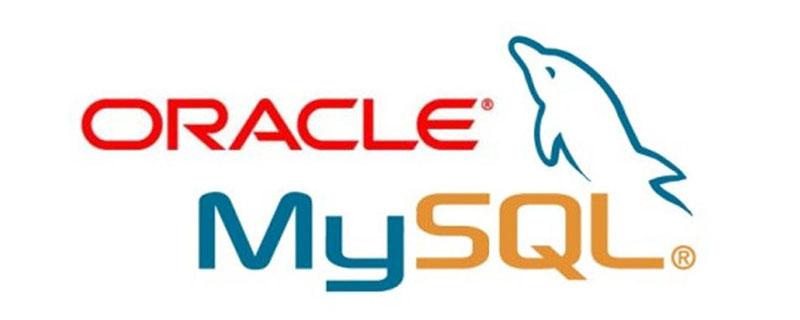 mysql和oracle的区别有哪些