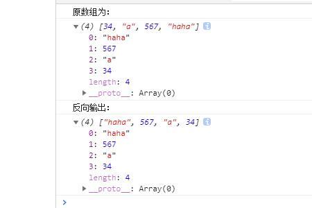 JavaScript如何反向输出数组元素?(代码示例)