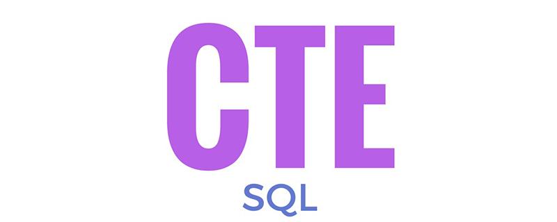 SQL中的CTE是什么