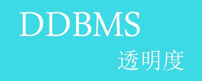 DDBMS中的透明度有哪几种类型
