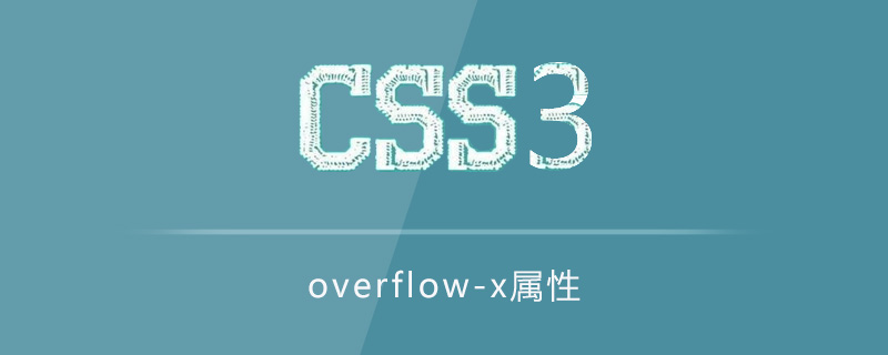overflow-x属性怎么用