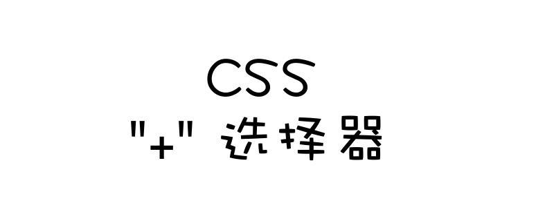 CSS的+(加号)选择器怎么用