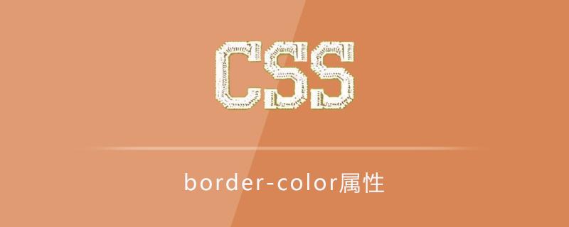 border-color属性怎么用