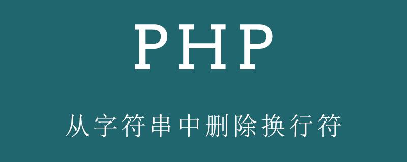 如何从PHP中的字符串中删除换行符?(代码示例)