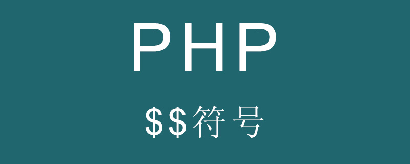 在PHP中$$符号有什么用?如何使用?(代码示例)