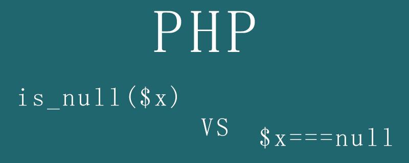 PHP中is_null($x)和$x === null的简单比较