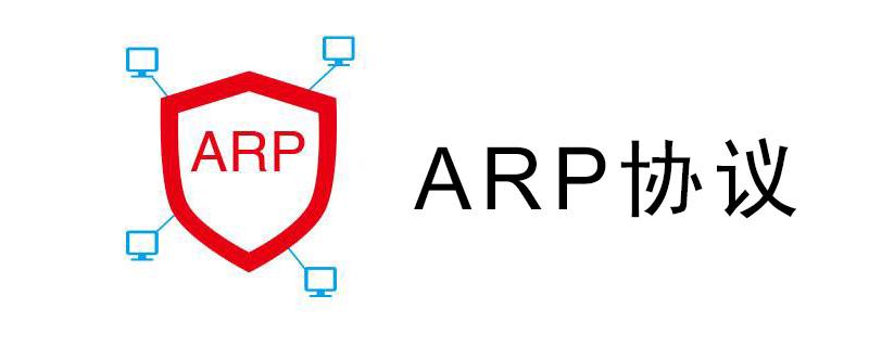 arp协议在哪一层