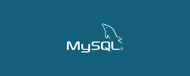 mysql最大连接数怎么设置