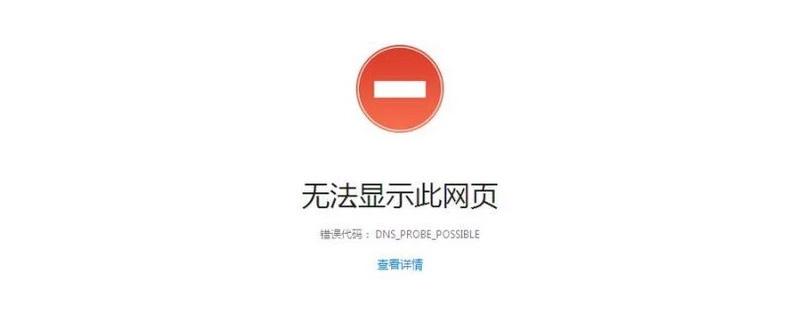 電腦無法打開網頁顯示錯誤代碼dns_probe_possible怎么解決?