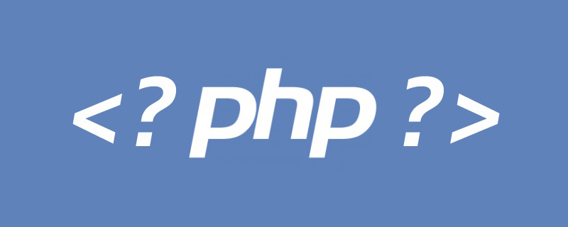 PHP如何使用addslashes()函数?(代码示例)