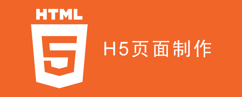 不懂代码怎么制作h5页面?H5页面制作平台推荐