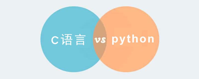 c语言和python之间有什么区别