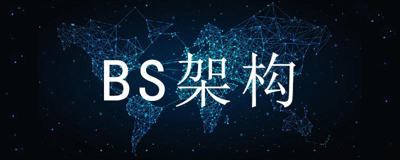 bs架构是什么