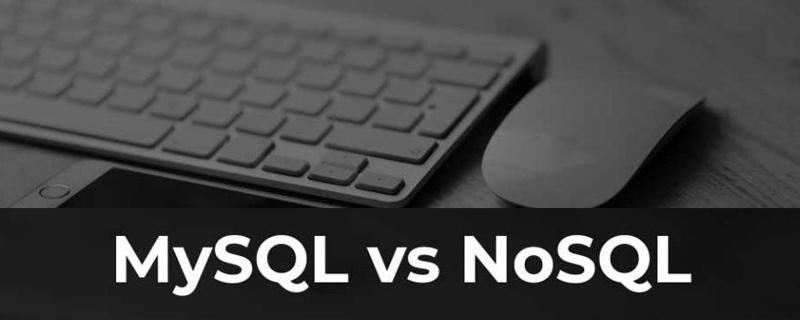 nosql与mysql的区别是什么