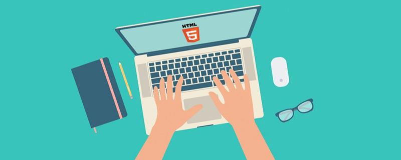 学html5需要什么基础?