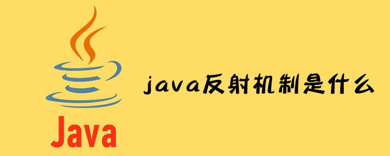 java反射机制是什么