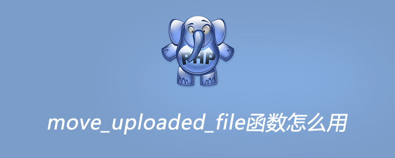 php move_uploaded_file函数怎么用