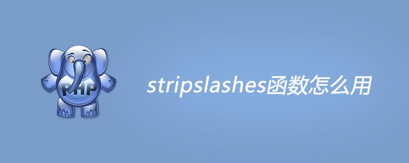 php stripslashes函数怎么用