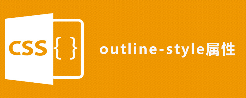 css outline-style属性怎么用