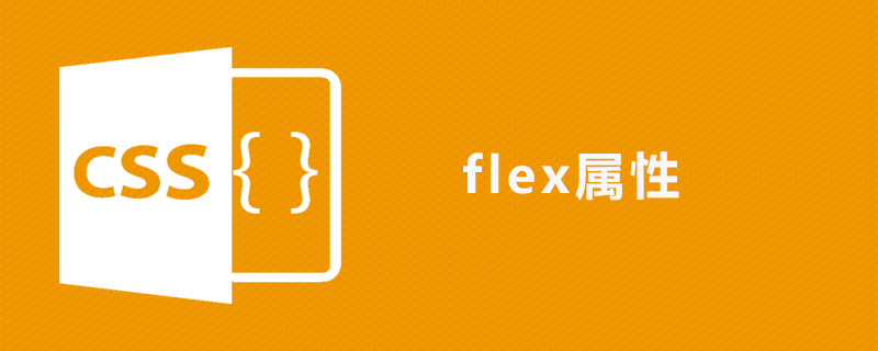 css flex属性怎么用