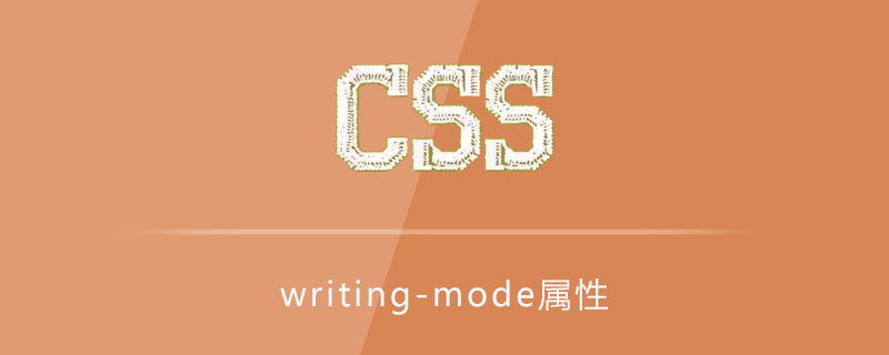 css writing-mode属性怎么用