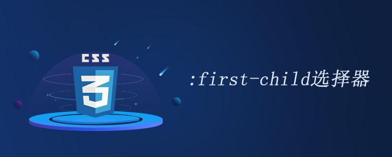 CSS3 :first-child选择器怎么用