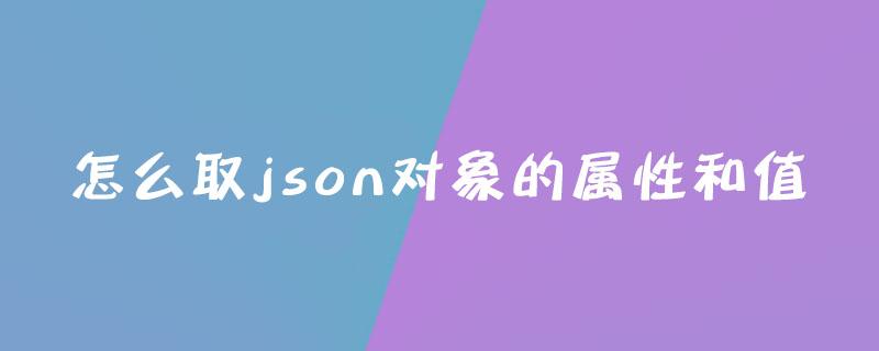 怎么取json对象的属性和值?
