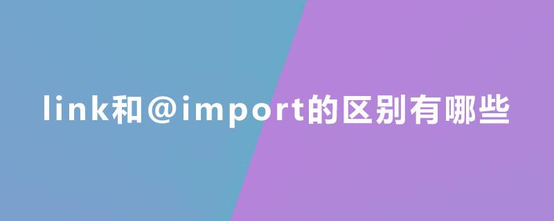 link和@import的区别有哪些