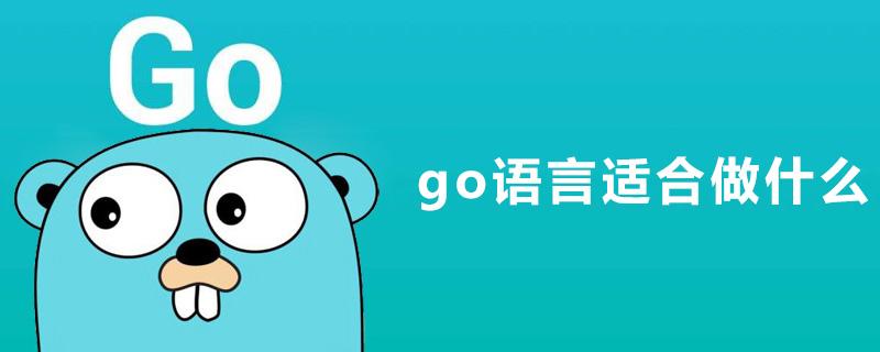 go语言适合做什么?
