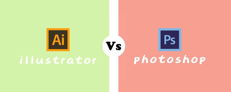 illustrator和photoshop的区别是什么?