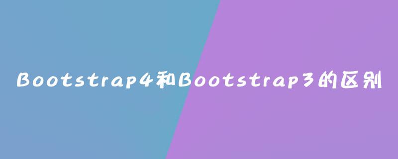 bootstrap4和bootstrap3的区别是什么