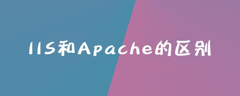 IIS和Apache的区别是什么