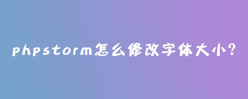 phpstorm怎么修改字體大小?