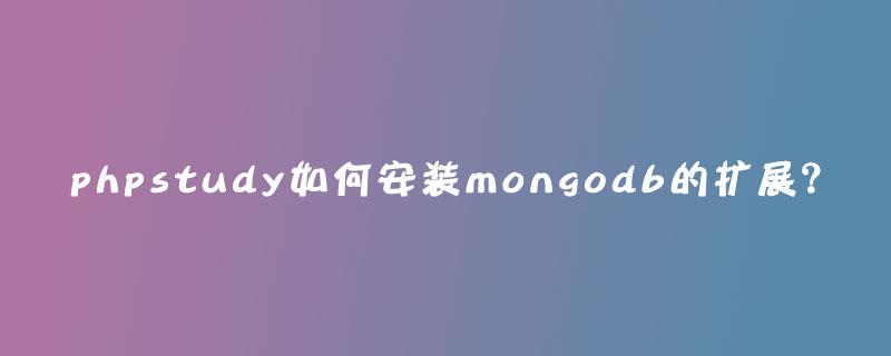 phpstudy如何安装mongodb的扩展?