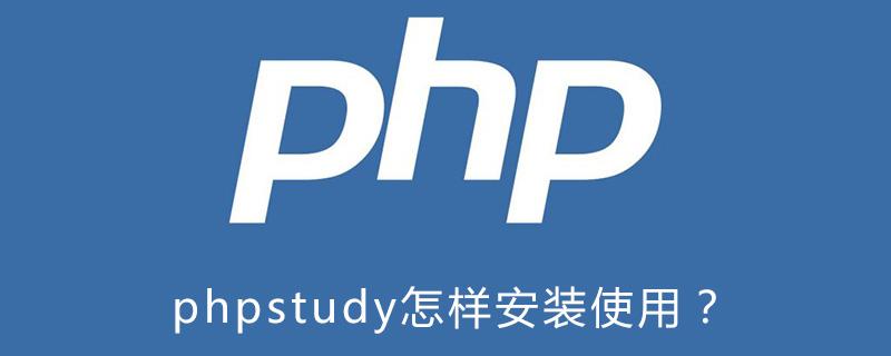 phpstudy怎样安装使用?