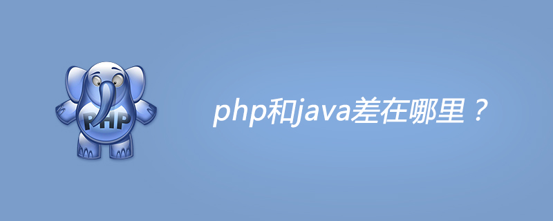 php和java差在哪里?