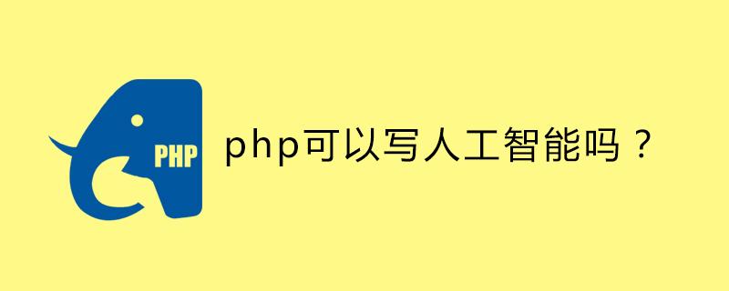 php可以写人工智能吗?