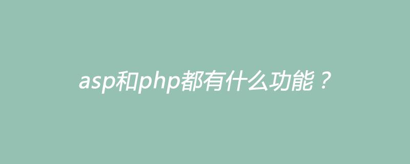 asp和php都有什么功能?
