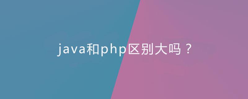 java和php区别大吗?