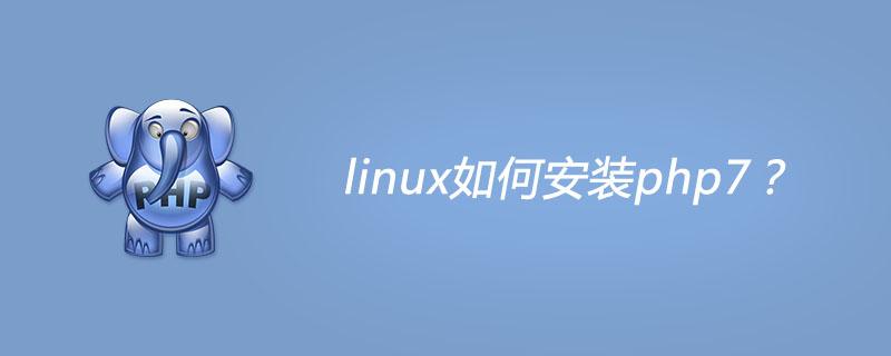 linux如何安裝php7?