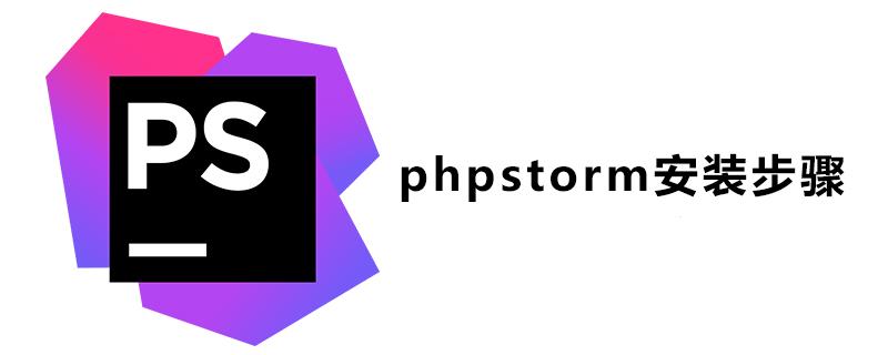 phpstorm安装步骤是什么?