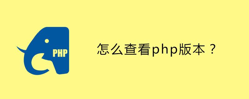 怎么查看php版本?